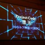角川ゲームス、クトゥルフ神話DRPG『Project 堕天』と日本神話SRPG『Project 月読』を発表