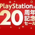 PlayStation20周年を記念して、25タイトルが最大44%オフ!名作も多数