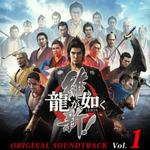 龍が如く 維新! オリジナルサウンドトラック Vol.1の画像