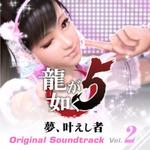 龍が如く5 夢、叶えし者 オリジナルサウンドトラック Vol.2の画像