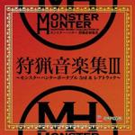 モンスターハンター 狩猟音楽集III ~モンスターハンターポータブル 3rd&レアトラック~の画像