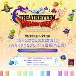 3DS『シアトリズム ドラゴンクエスト』来年3月26日に発売!音楽ゲームはシリーズ初