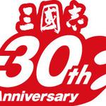 三國志 30周年記念ロゴの画像