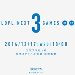 """コロプラ、新作3タイトルを12月17日に同時発表 ― ヒントは""""南国""""や""""美少女""""?"""