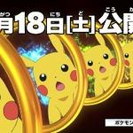 """新作「ポケモン映画」の映像公開!""""ゲンシカイキ""""ポケモンが登場し、謎の「金の輪」を巡る物語に"""