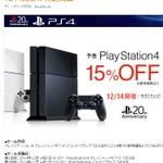 Amazon、PS4を15%OFFで販売すると告知 ─ 12月14日限定のタイムセール