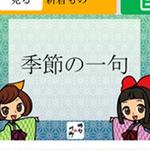 文化系エンターテイメントアプリ『俳句de川柳』配信開始!俳句や川柳を投稿できる
