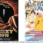 謎多き「ポケモン・ザ・ムービーXY」最新作の新ビジュアルが公開