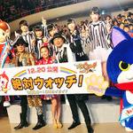 「映画 妖怪ウォッチ」試写会で子どもたち熱狂!ゲストと共に1000人が一緒に踊る