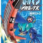 プレミアが付く人気漫画「ロックマンメガミックス」、4度目の刊行が決定 ─ ありがひとしの描き下ろしも収録