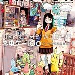 「SWITCH Vol.33」はゲーム特集!『ペルソナ5』や押切蓮介など、100のワードでゲームをとらえ直す
