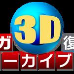『セガ3D復刻アーカイブス』収録全8タイトルを3Dで確認できるPVが公開