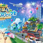 コロプラ、新作『東京カジノプロジェクト』『Rumble City』を発表!オンライン要素を重視したリッチなタイトル
