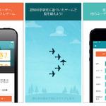 ユーザー数6000万人の脳トレ『Lumosity』日本上陸!任天堂とは異なるアプローチでブーム再来なるか?