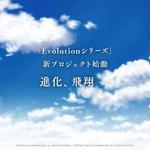 日本ファルコムが『Evolution』シリーズの新プロジェクトを始動! 告知サイトには「進化」「飛翔」の文字が