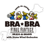 BRA★BRA FINAL FANTASY Brass de Bravo with Siena Wind Orchestraの画像