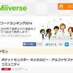 2014年のMiiverse検索ワードランキングが発表!「マリオ」を抑えて「ポケモン」が堂々の1位に