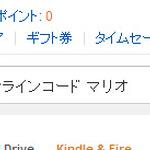 検索窓に「オンラインコード」と入れるのがポイントの画像