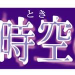 『遙かなる時空の中で6』タイトルロゴの画像