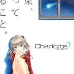 麻枝准が帰ってきたぞー! Key新作アニメーション「Charlotte」2015年公開