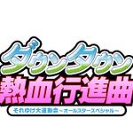 『ダウンタウン熱血行進曲 それゆけ大運動会~オールスタースペシャル~』タイトルロゴの画像