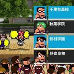 PS3版『ダウンタウン熱血行進曲』オタク軍団「秋葉学院」ほか新チームが参戦!新技も多数登場