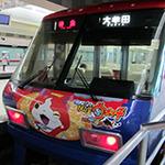 【年末企画】福岡で「妖怪ウォッチ」電車と新幹線を撮ってきたニャン!可愛すぎるラッピングにたまげたズラ
