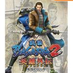 Wii『戦国BASARA2 英雄外伝 ダブルパック』、4190円で再出撃!