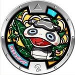 「妖怪ウォッチ 発見!妖怪タウン」限定妖怪メダル「ツチノコパンダ」の画像