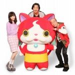 「映画 妖怪ウォッチ」に志村けんさん、片岡愛之助さんらがゲスト声優として出演の画像
