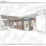 毛馬本駅イメージ図(新幹線側)の画像