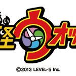 『妖怪ウォッチ』ロゴの画像