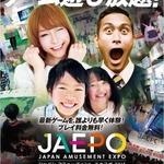 幕張メッセが巨大ゲームセンターに!「ジャパン アミューズメント エキスポ 2015」2月13日から開催