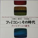 【年末年始】「ゲーム業界の歴史が学べる書籍」5選