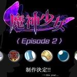 3DSで登場した『魔神少女』続編のティザーサイトが公開、ザコキャラコンテストも開催中