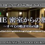 【Wii Uダウンロード販売ランキング】『SIMPLE DLシリーズ 密室からの脱出』シリーズ2作ランクイン、『バイオリベレーションズ』DLCとともに値下げセール中(1/5)