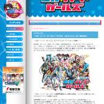 セガ・ハード・ガールズ ドラマCD「アイドルオーディション」発売決定(公式サイトより)の画像