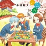 実在するアナログゲーム×女子高生な漫画「放課後さいころ倶楽部」が面白い!やっぱりゲームっていいな
