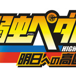 『弱虫ペダル 明日への高回転』タイトルロゴの画像