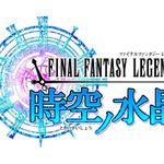 『ファイナルファンタジーレジェンズ 時空ノ水晶』ロゴの画像