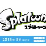 Wii Uソフト『スプラトゥーン』発売は5月に