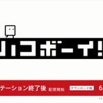 ハル研究所の新作パズルアクション『ハコボーイ!』がダイレクト終了後から配信!