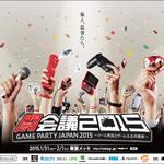 「闘会議2015」の全容が明らかに…ゲームの腕を競い合う「任天道場」や、任天堂公認花札大会など