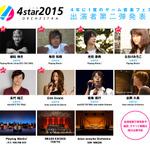 「4star オーケストラ2015」第2弾出演者の画像