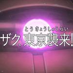 ザク、東京に立つ!? 「シャア専用ザク」がビルを急襲する実写映像が公開