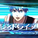 『黒子のバスケ 未来へのキズナ』プレイ動画をお届け!キリッとした必殺技カットインも