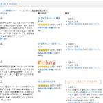 Amazon サイトショットの画像