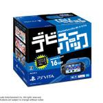 数量限定「PlayStation Vita デビューパック」が発売決定、多数のコンテンツを収録