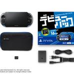 数量限定「PlayStation Vita デビューパック」が発売決定、多数のコンテンツを収録の画像
