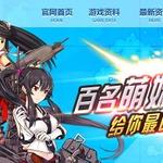 中国の提督たち、『艦これ』そっくりのゲーム『艦娘世界』のサーバーをダウンさせる